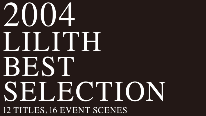2004 LILITH BEST SELECTION